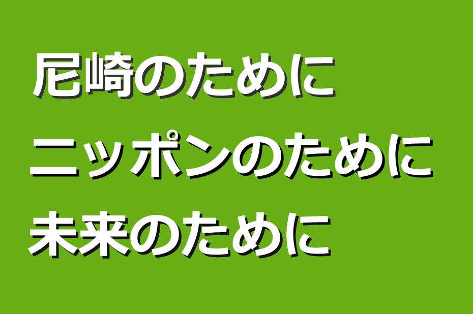 大阪府北部を震源とする地震への対応