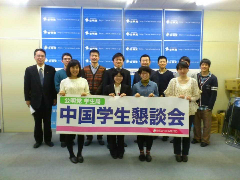 中国、九州、中部で学生懇談会を開催