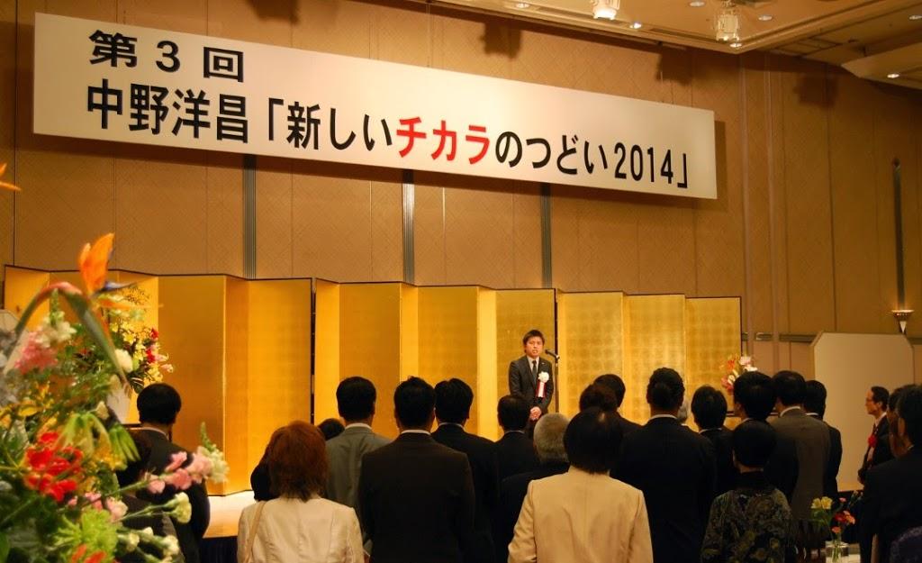 第3回中野洋昌新しいチカラのつどいを開催