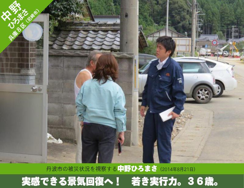 「中野ひろまさ」の活動・実績(3)【事務局より】