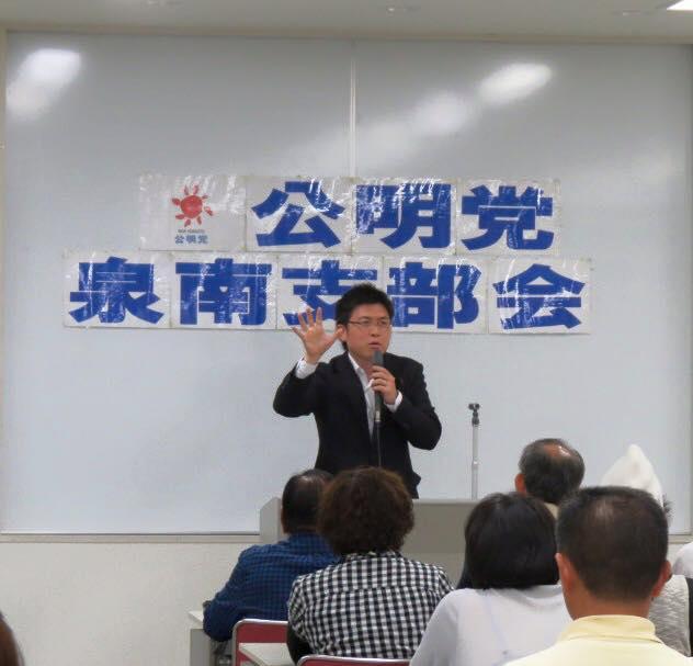 大阪泉南の党支部会に参加