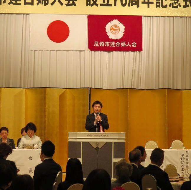 尼崎市連合婦人会設立70周年の記念式典に参加