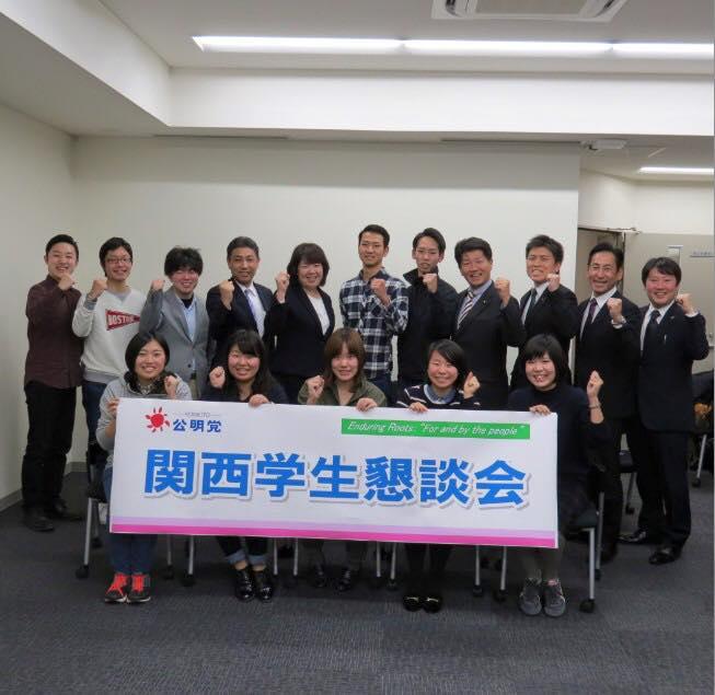 関西学生懇談会を開催