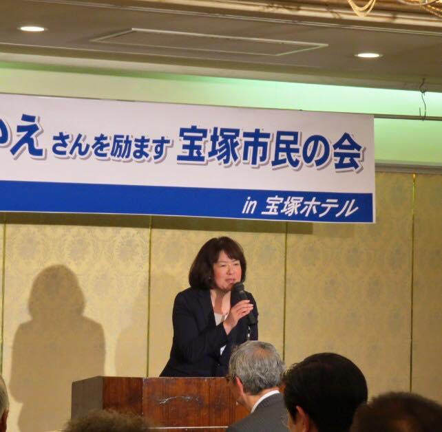 「伊藤たかえさんを励ます宝塚市民の会」に参加