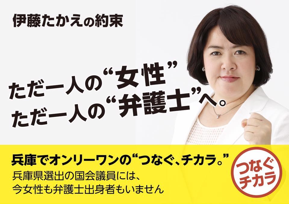「伊藤たかえの約束1」