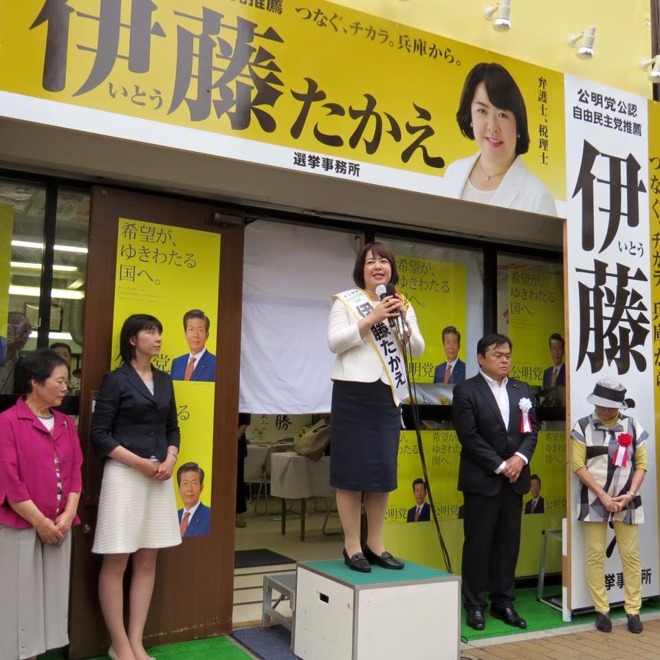 伊藤たかえ候補の出陣式