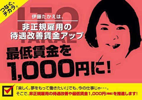 伊藤たかえ、最低賃金を1000円に