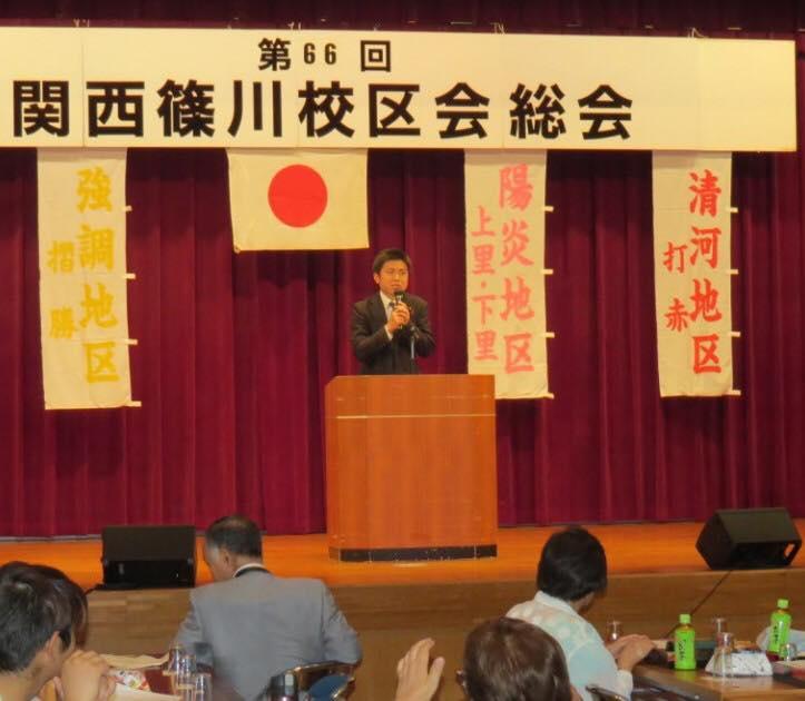 関西篠川校区会に参加