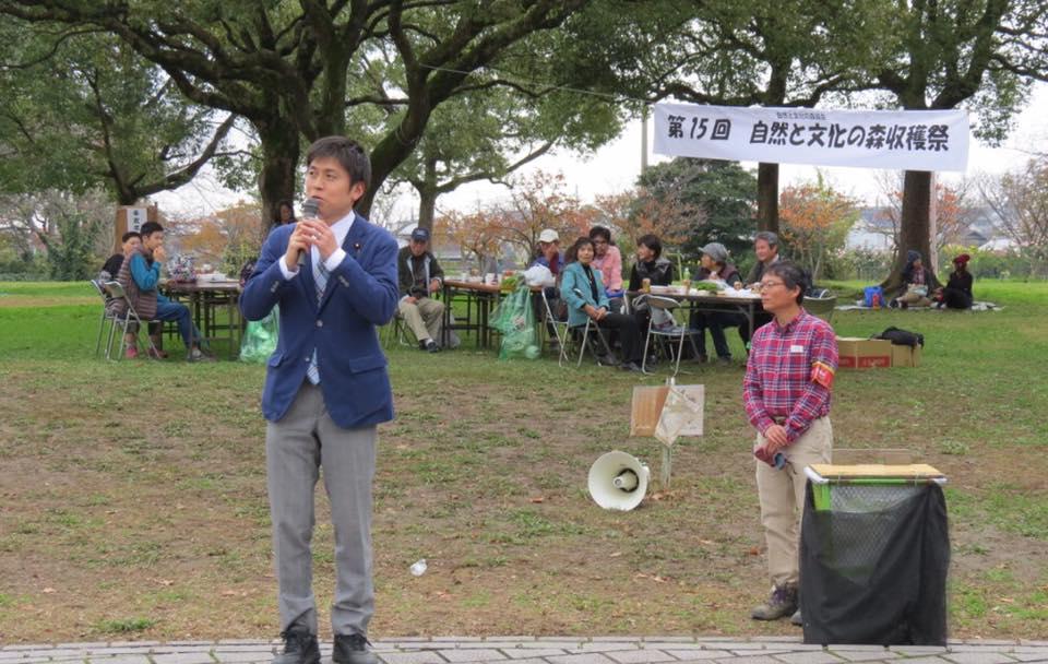 「自然と文化の森収穫祭」に参加