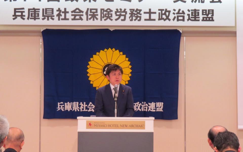 兵庫県社会保険労務士政治連盟の政策セミナーに講師として参加