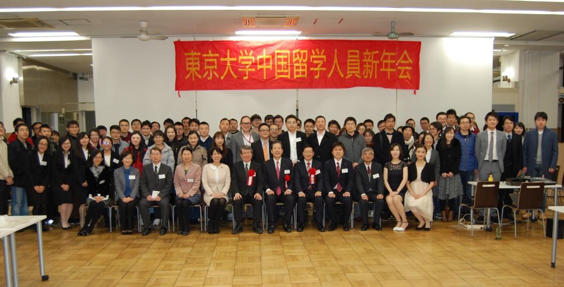 東京大学中国人留学生会の新年会に参加