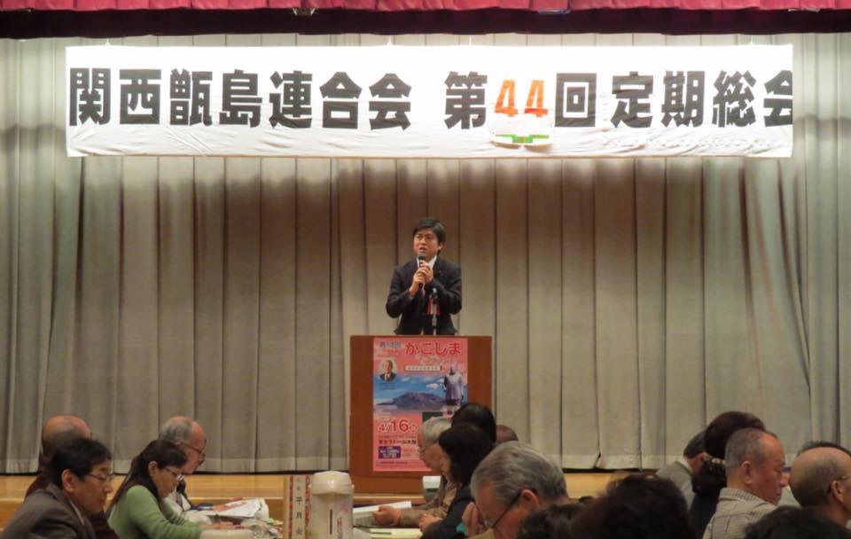 関西甑島連合会の定期総会に参加