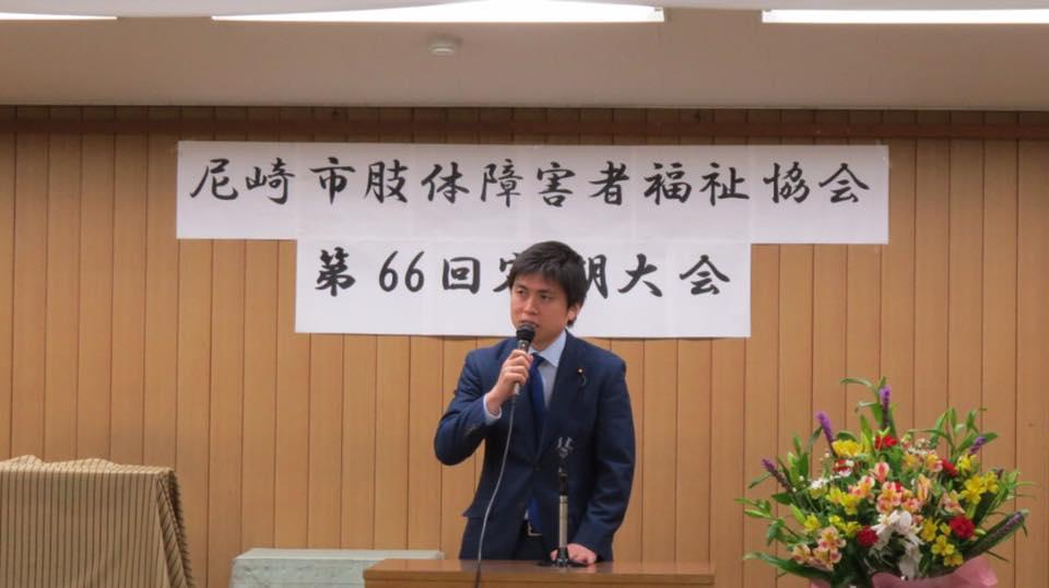 尼崎市肢体障害者福祉協会、阪神土建尼崎支部の定期大会に参加