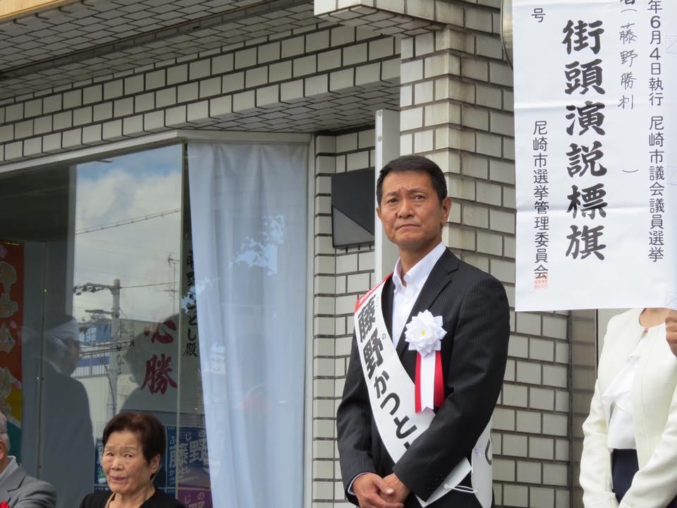 「藤野かつとし」候補(新)