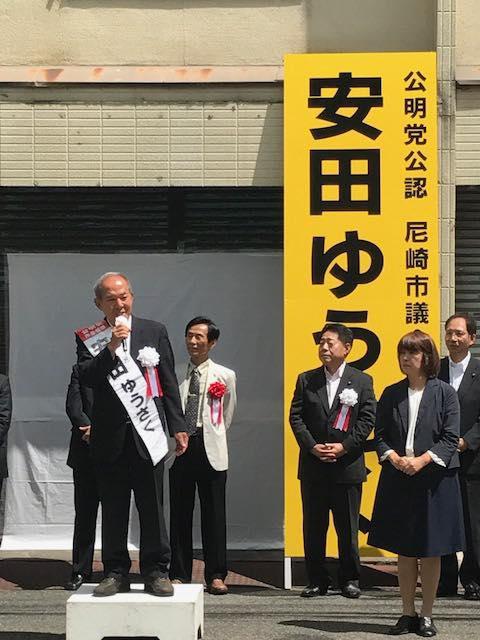 「安田ゆうさく」候補(現5期)