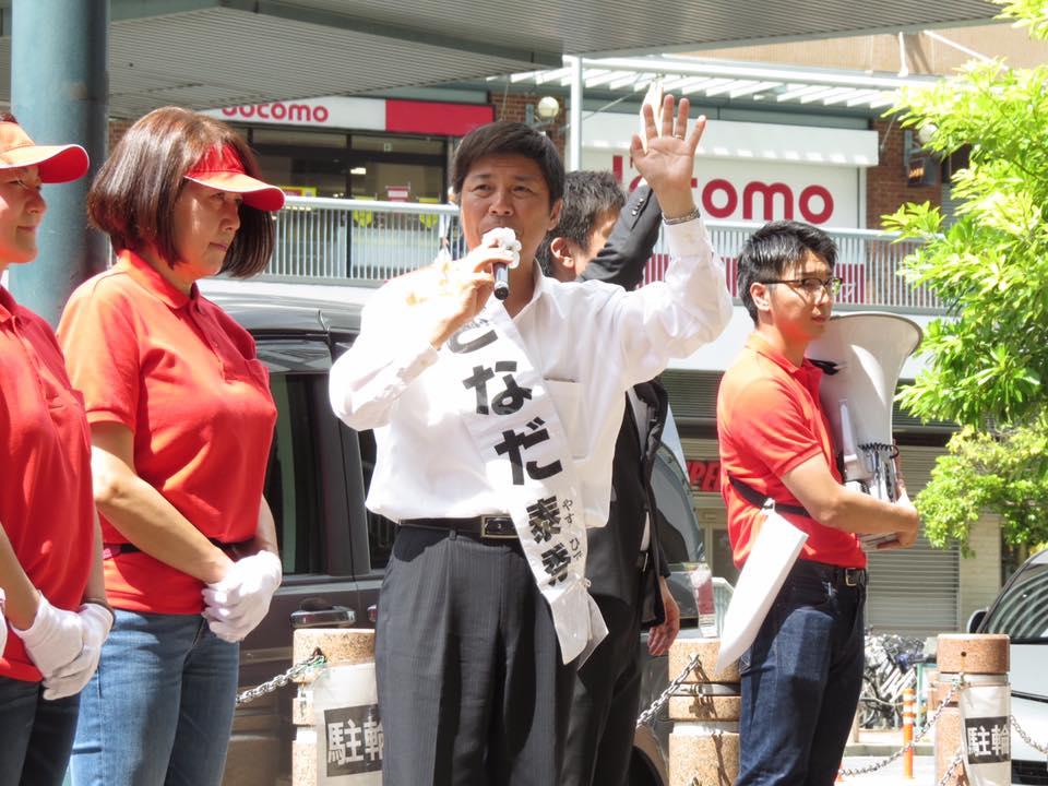 尼崎市議選「さなだ泰秀」候補