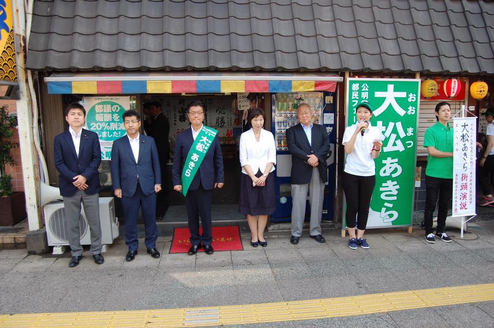 【北区】大松あきら候補の出陣式・街頭に参加