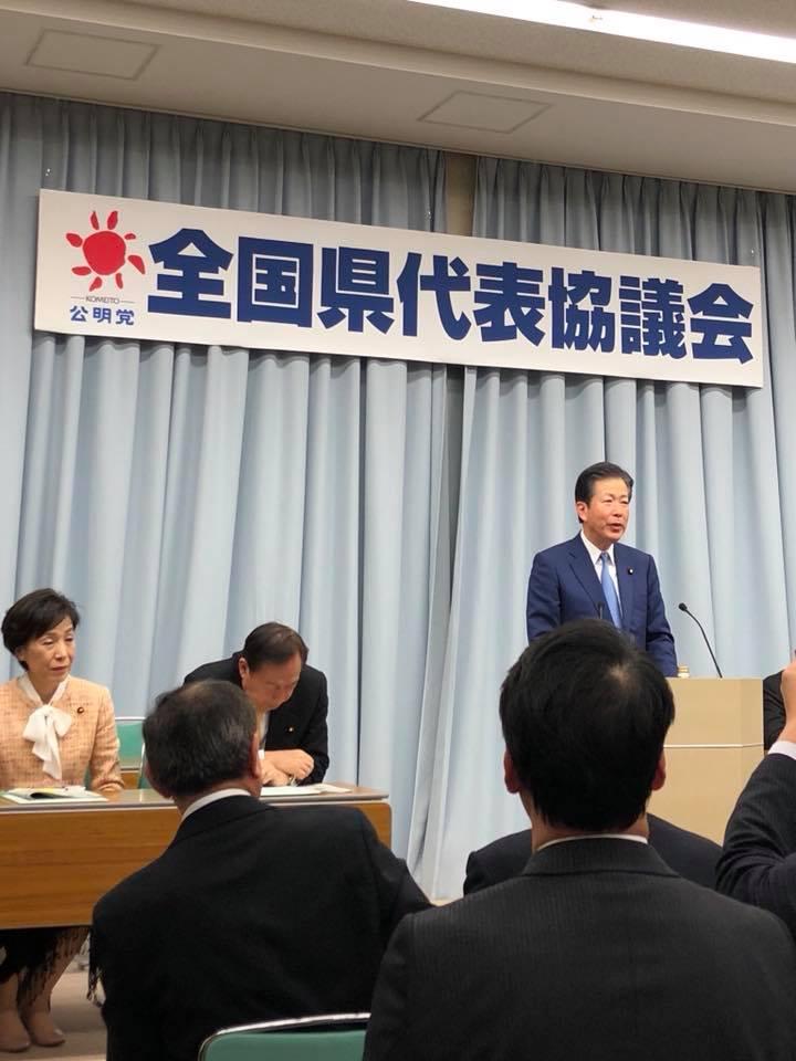 全国県代表協議会を開催