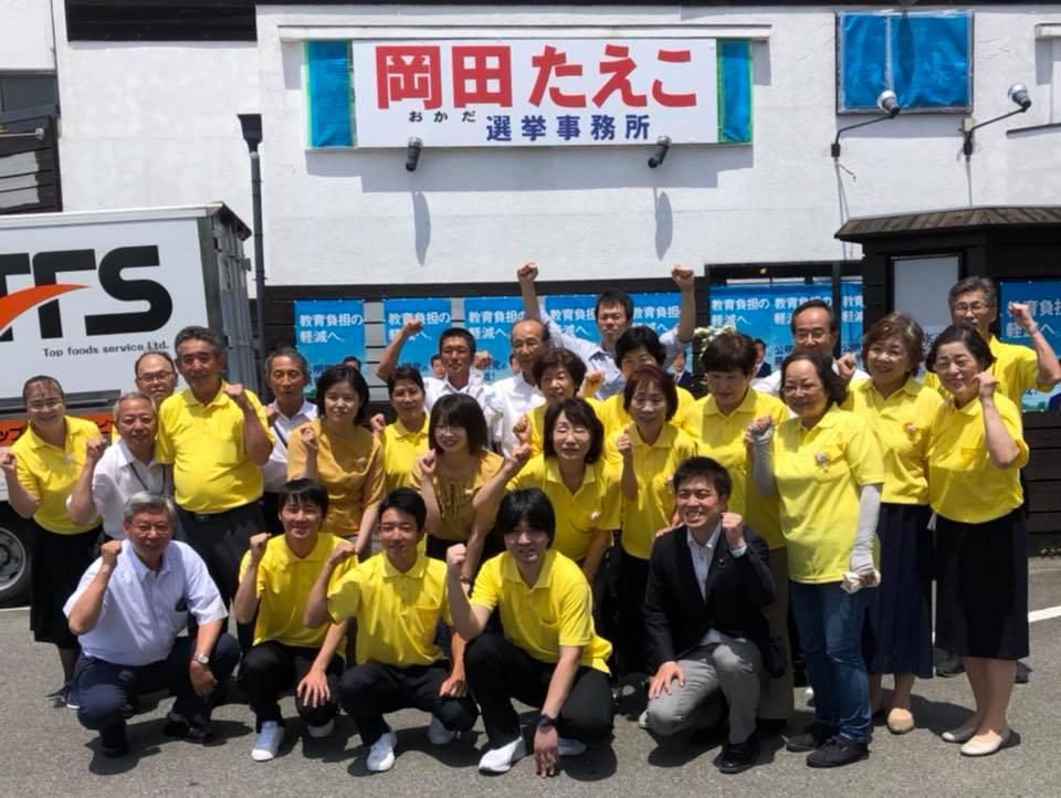 加古川市議選「岡田たえこ」候補
