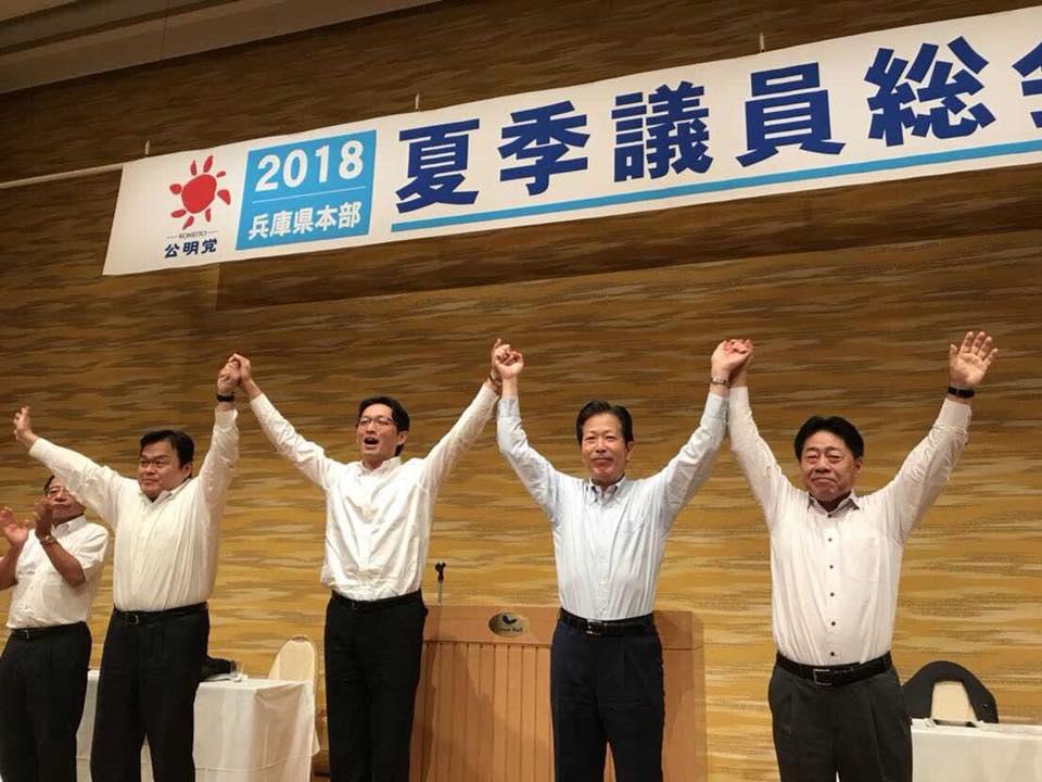 兵庫県本部夏季議員総会
