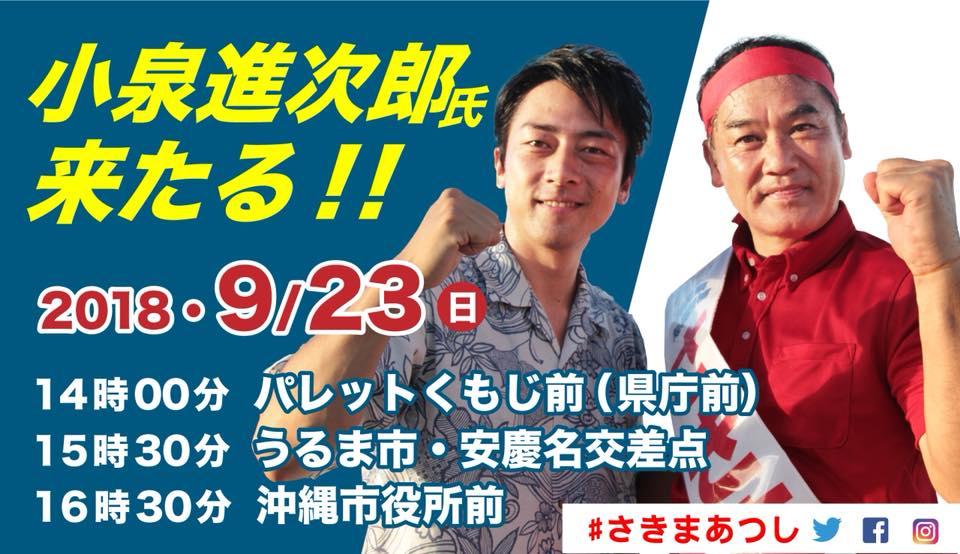 沖縄県知事選「さきま淳」最後の一週間