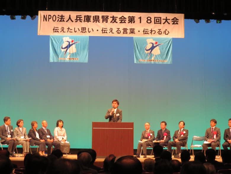 兵庫県腎友会総会に参加