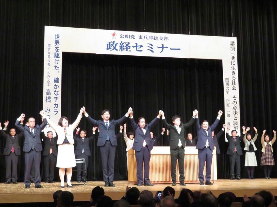 東兵庫総支部で政経セミナーを開催