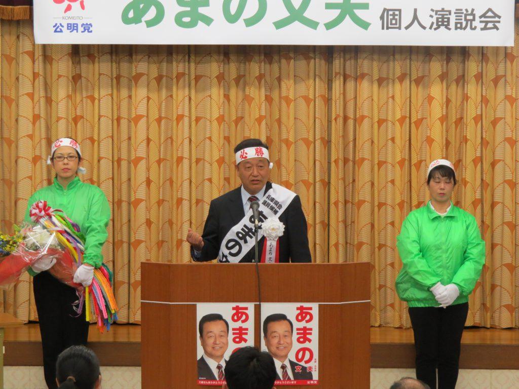 あまの文夫候補(姫路市)個人演説会
