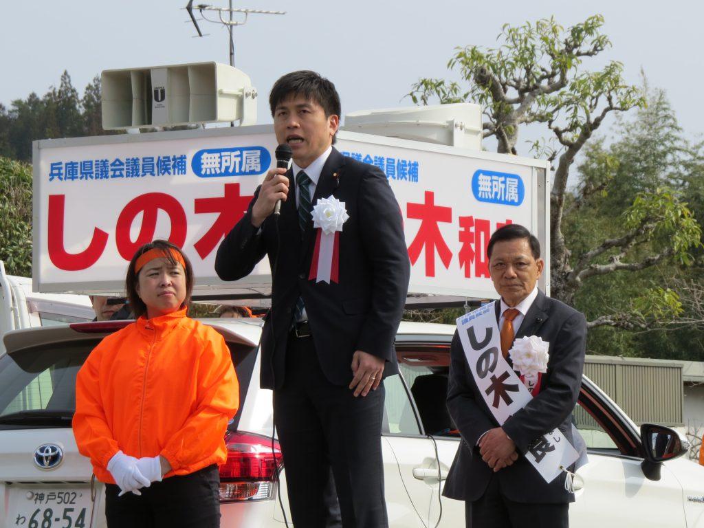 しの木和良候補(川西市・猪名川町)出陣式