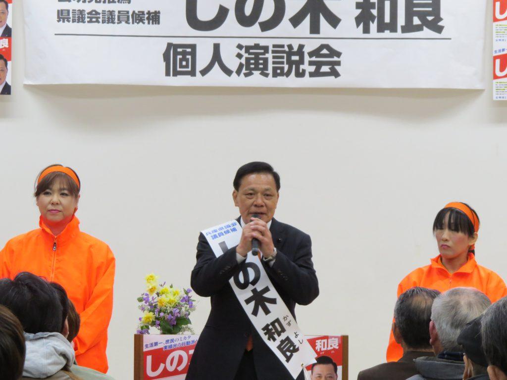 しの木和良個人演説会に参加