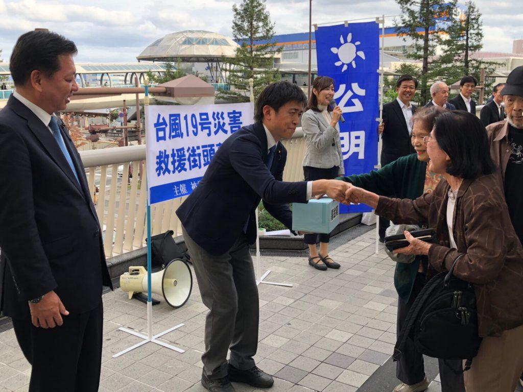 台風19号被災者支援募金