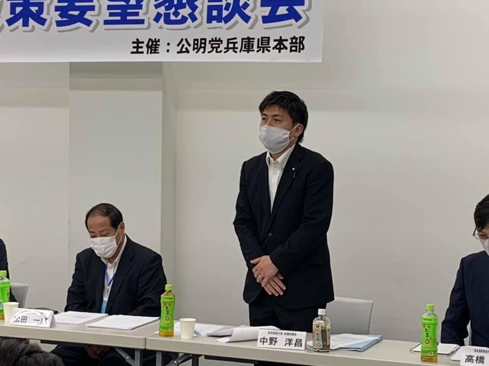 兵庫県本部の政策要望懇談会