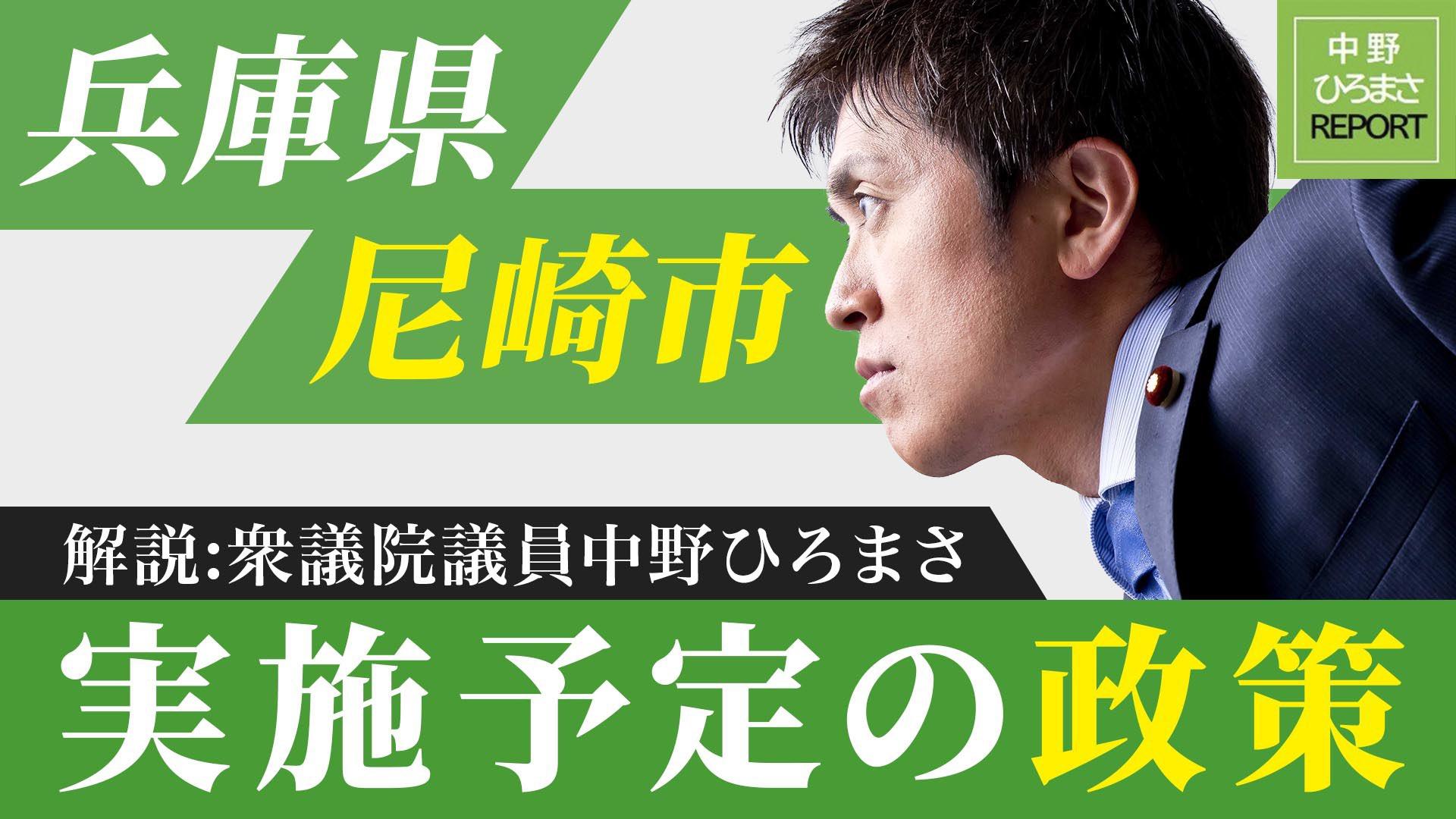 兵庫県、尼崎市で実施予定の政策
