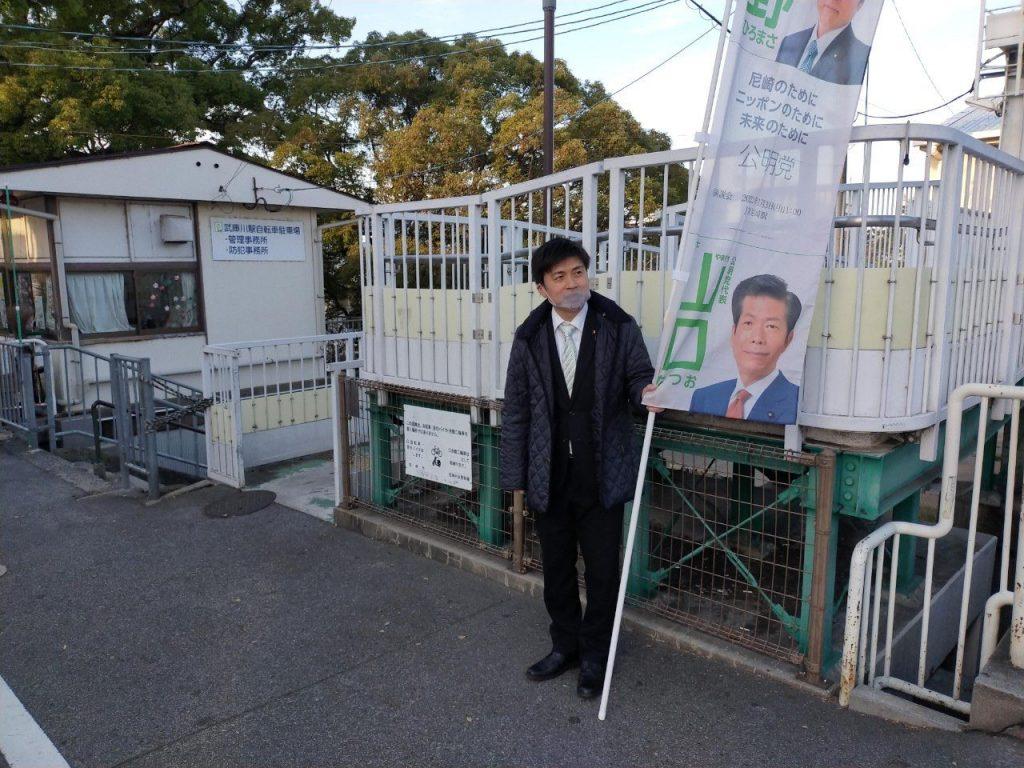 阪神武庫川駅で挨拶