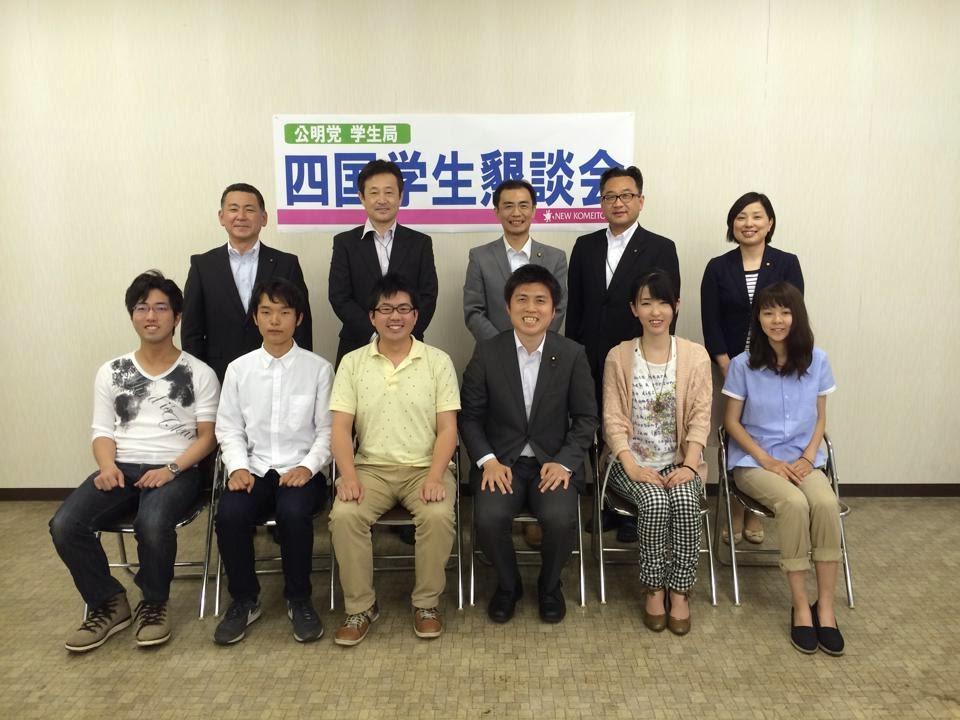四国で学生懇談会を開催