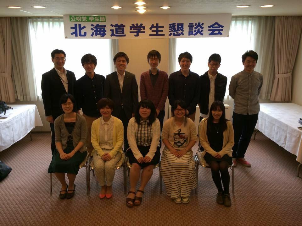北海道で学生懇談会を開催