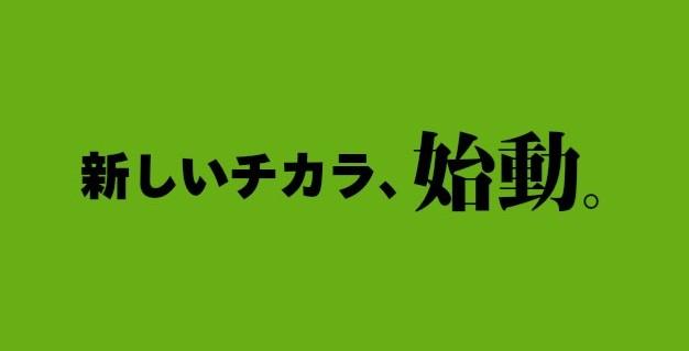舞鶴若狭道の一部区間を無料開放