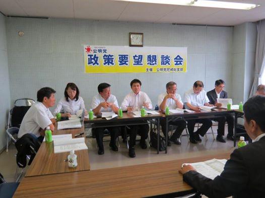 尼崎市で政策要望懇談会を開催
