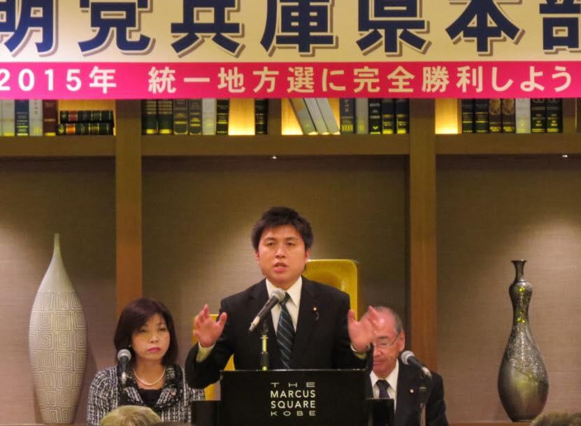 党兵庫県本部大会を開催