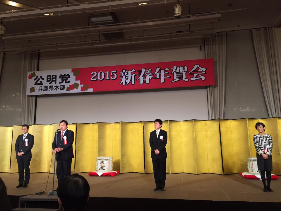 兵庫県本部の新春年賀会開催