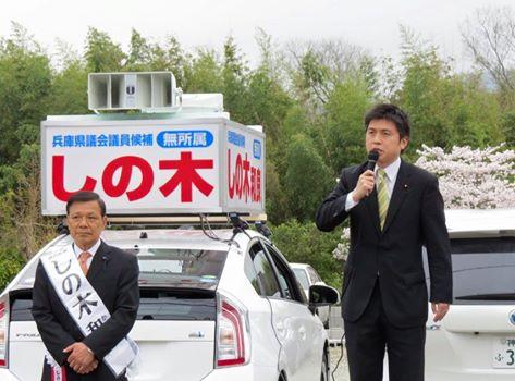 兵庫県会・しの木和良候補(川西市・猪名川町)