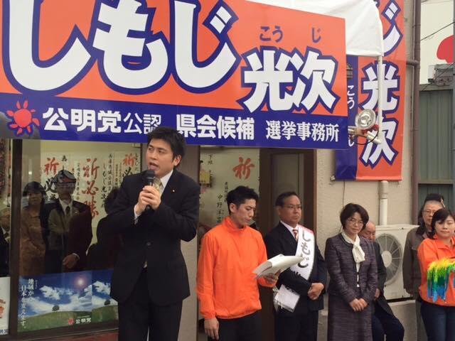 兵庫県会・しもじ光次候補(尼崎市)