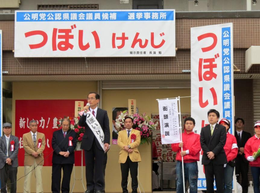 兵庫県会・つぼいけんじ候補(伊丹市)