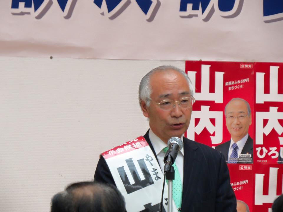伊丹市議選・山内ひろし候補の応援に