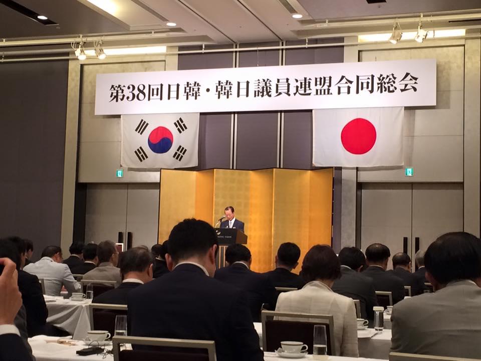 日韓・韓日議連の総会に参加