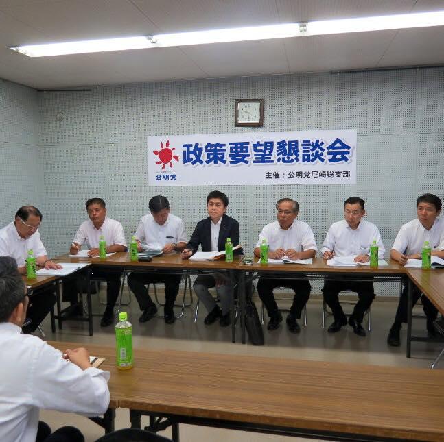 尼崎総支部で政策要望懇談会を開催