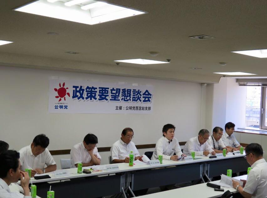 政策要望懇談会を開催