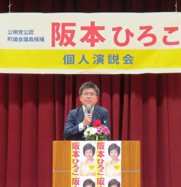 阪本ひろこ候補の個人演説会に参加