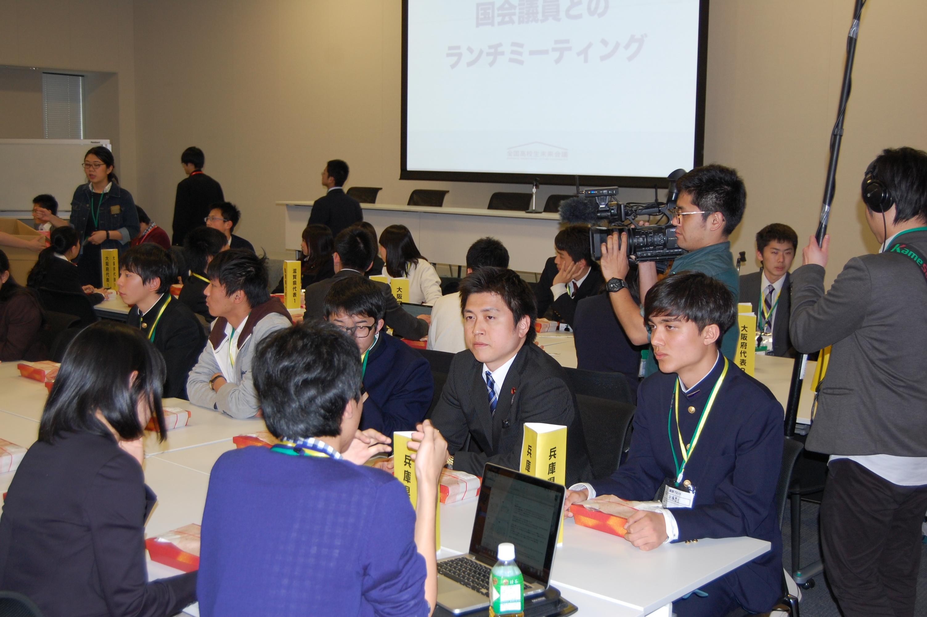 全国高校生未来会議に参加