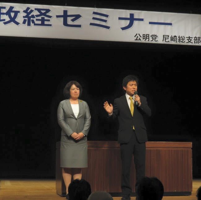尼崎総支部の政経セミナーに参加